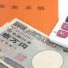 пенсия в Японии