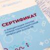 сертификат о вакцинации от коронавируса