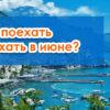 куда поехать в июне на море в России