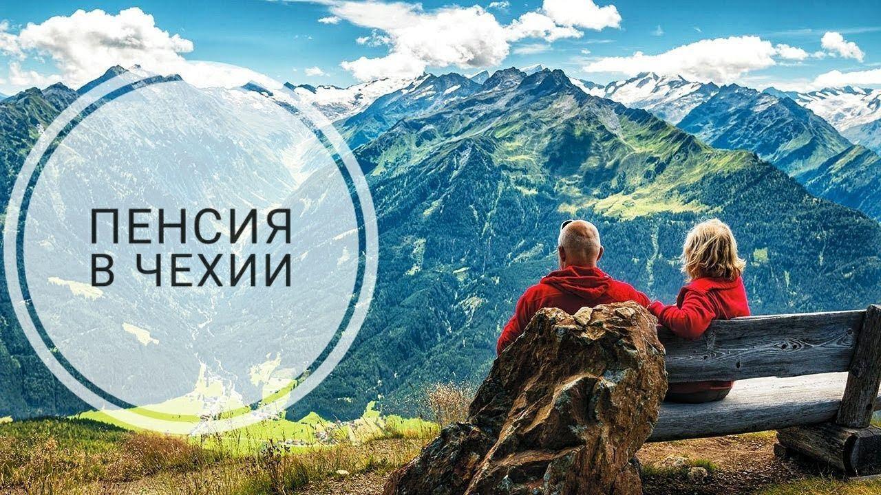 пенсия по старости в Чехии