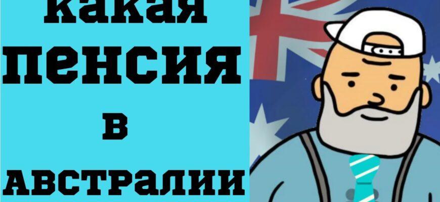 пенсия в Австралии